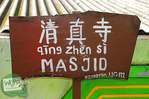 bahasa mandarin dari masjid adalah qing zhen si tercantum pada papan arah rute lokasi menuju desa wisata pentingsari di cangkringan, sleman, yogyakarta