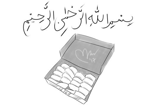 ilustrasi sekotak bakpia dengan tulisan basmallah